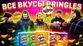 ВСЕ ВКУСЫ PRINGLES в ФУТБОЛЬНОМ ЧЕЛЛЕНДЖЕ