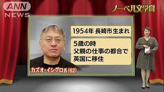 「日本映画に影響受けた」ノーベル文学賞イシグロ氏17/10/06