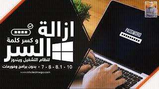 ازالة و كسر كلمة السر لنظام التشغيل ويندوذ  7 و8 و8.1 و 10 بدون برامج وفورمات   Decrypt a password
