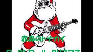 赤鼻のトナカイ ロックンロール・クリスマス