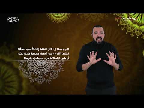 عدم فهمها لنصوص الإنجيل قادها  للإسلام