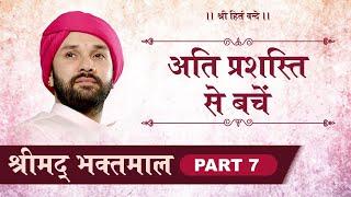 Shree Bhaktmaal Katha | Part 7 | Shree Hita Ambrish Ji | Vrindavan