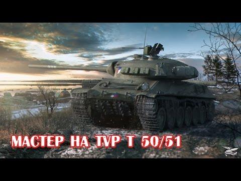 Мастер на TVP T 50/51_Master TVP T 50/51