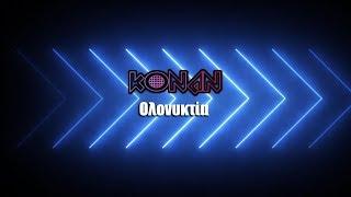 KonAn – Ολονυκτία