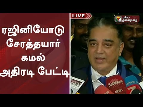 ரஜினியோடு சேரத்தயார்: கமல் அதிரடி | MNM Chief Kamal Haasan Latest Speech | Rajinikanth Speech | EPS