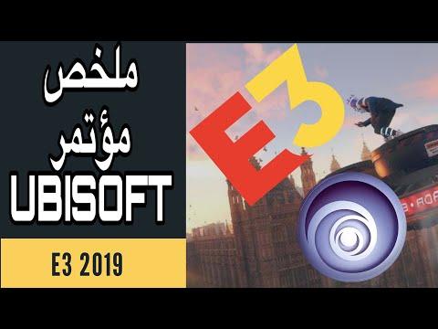ملخص مؤتمر يوبي سوفت / E3 2019 !!