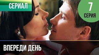 ▶️ Впереди день 7 серия - Мелодрама | Фильмы и сериалы - Русские мелодрамы
