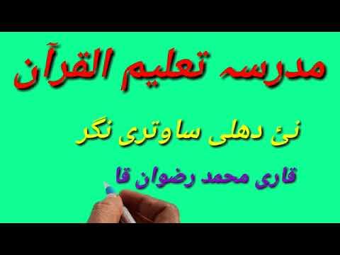 Madarsa talimul quran مدرسہ تعلیم القرآن نئ دھلی ساوتری نگر