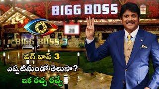 bigg boss 3 telugu telecast date - TH-Clip