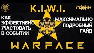 Warface. K.I.W.I. Подробный гайд