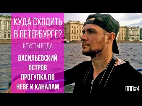 Куда сходить в Петербурге: Васильевский остров, прогулка по рекам и каналам (Пешком по Питеру #4)