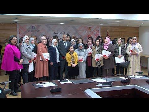 العرب اليوم - شاهد: احتفالات وزارة إعداد التراب الوطني والتعمير والإسكان باليوم العالمي للمرأة