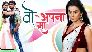 Woh Apna Sa - वो अपना सा   Khesari Lal Yadav, Akshara Singh   Superhit Bhojpuri Movie 2020