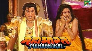 क्या थी भीम की प्रतिज्ञा? | महाभारत (Mahabharat) | B. R. Chopra | Pen Bhakti - Download this Video in MP3, M4A, WEBM, MP4, 3GP