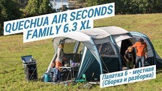 4777a93ad Quechua - Air Seconds Base XL - FUNCTIONALITIES - Quechua
