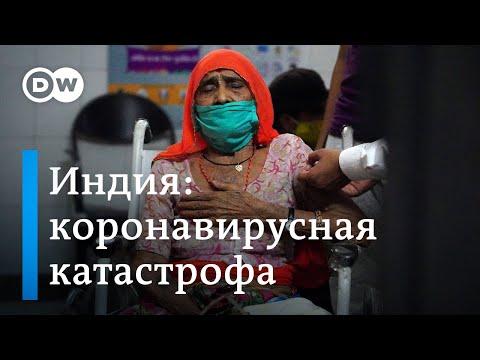 Катастрофа в Индии: вымогательство в больницах, поддельные лекарства, отсутствие реальной статистики