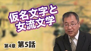 第04章 第05話 仮名文字と女流文学 ~清少納言の枕草子~