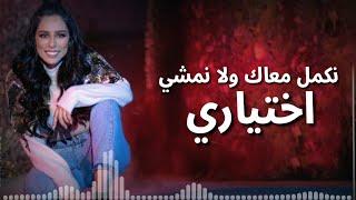 Rajaa Belmir - karari (Lyrics) رجاء بلمير - قراري (كلمات) تحميل MP3