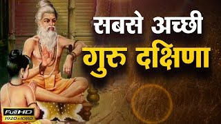 सबसे अच्छी गुरु दक्षिणा Goswami Pundrik Maharaj Ji 2019