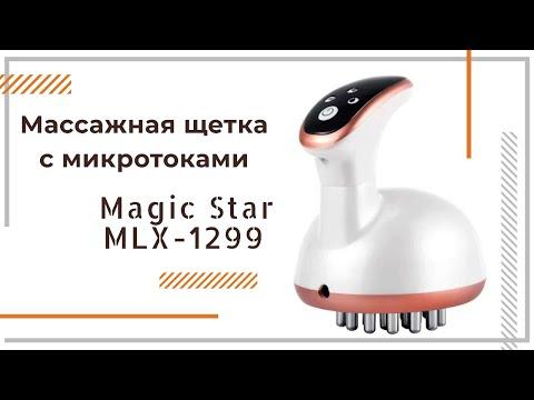 Портативная (ручная) массажная щетка с микротоками Magic Star MLX-1299