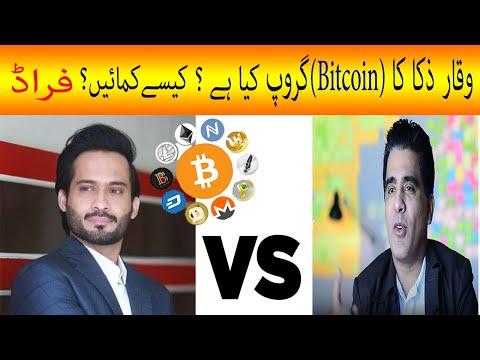 Cum să luați bitcoin