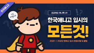 한국애니고 12년 연속 합격시킨 애니톡이 알려주는 애니고 입시정보 한국애니메이션고등학교 편!