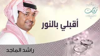تحميل اغاني راشد الماجد - أقبلي بالنور (زفة) | 2011 MP3