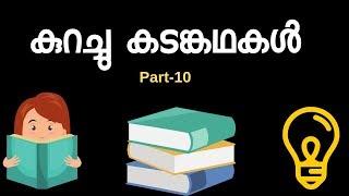 kadamkathakal malayalam about fruits - Free video search