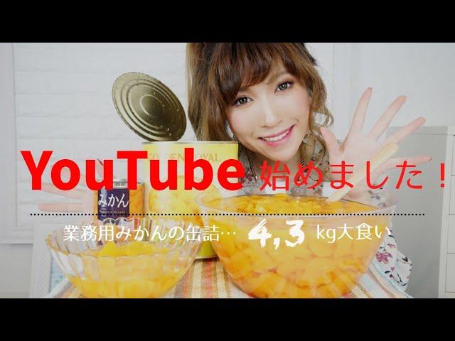 大 食い 動画 人気