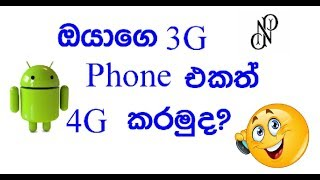 How to convert  3g phone for 4g.sinhala video.[Nawodya pathiranage].