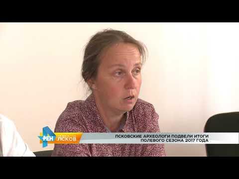 Новости Псков 15.08.2017 # Археологи подвели итоги полевого сезона 2017
