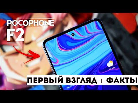 Xiaomi POCO F2 - первый взгляд! Факты о Pocophone. Poco X2, Pocophone F2 Lite