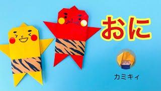 節分折り紙★おにっこ(カミキィ Kamikey)