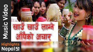 Aapai Ko Achar - New Nepali Lok Dohori Song 2016 / 2073 By Raju & Devi | Gorkha Chautari