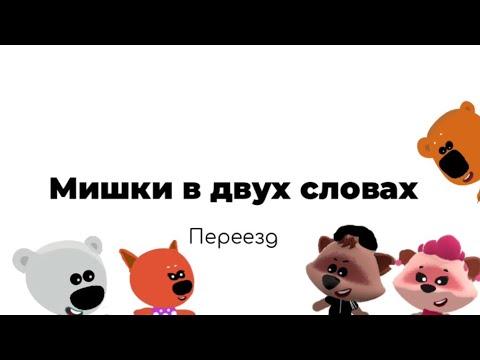 Мишки в двух словах - Переезд (2 сезон 3 серия)