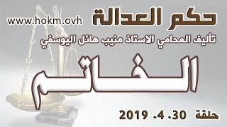 حكم العدالة - حلقة 30 نيسان / ابريل 2019