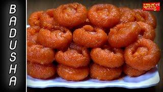 ಮದುವೆ ಮನೆಯಲ್ಲಿ ಮಾಡುವ ಸಿಹಿ ಸಿಹಿ ಬಾದೂಷ । Badusha । Balushahi Recipe ।Badusha Recipe In Kannada