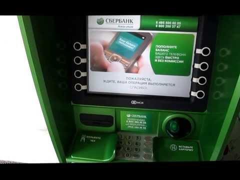 Как пользоваться банкоматом сбербанка. Получение наличных.