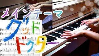 『グッド・ドクター』メインテーマ「GoodDoctor」MainThemeFujiTVdramaフジテレビドラマ作曲得田真裕ピアノソロ
