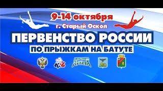 Первенство России 2018 по прыжкам на батуте (БАТУТ) день 3, часть 2
