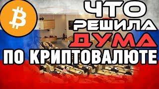 Закон о криптовалюте в России - почему опять перенесли?