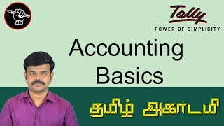 Basic Accounting Concepts and Conventions for Beginners in Tamil