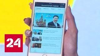 Запущено новое российско-китайское приложение для мобильных устройств