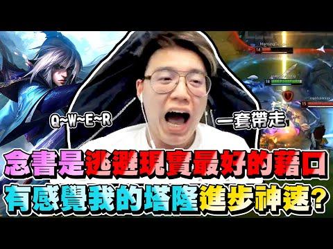 Toyz塔隆18/2/5完美Carry全場!!