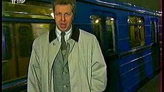 Это Москва (1998) Московский метрополитен (Фильм-1)