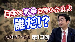 第13回 日本を戦争に導いたのは誰だ!?