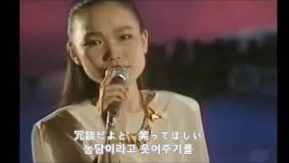 恋人よ 한글자막 / 五輪真弓