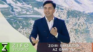 Зоири Сафарзод - Аз гами ту (Клипхои Точики 2019)