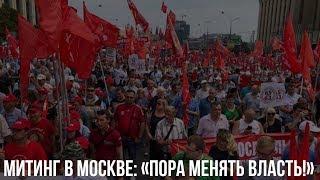 Митинг в Москве «Пора менять власть!» / LIVE 23.03.19