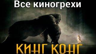 """Все киногрехи и киноляпы фильма """"Кинг Конг"""""""